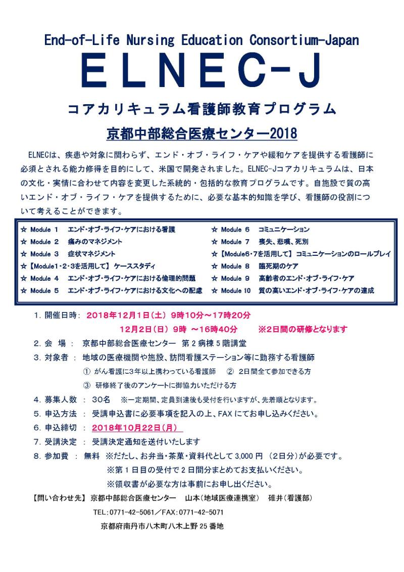 ELNEC プログラム